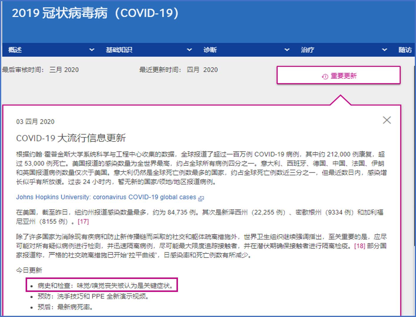 BMJ Best Practice 更新提示:嗅觉 / 味觉丧失为 COVID-19 关键症状