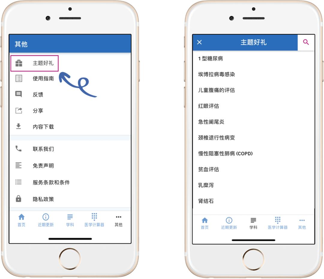 ChinaAPP-free topic