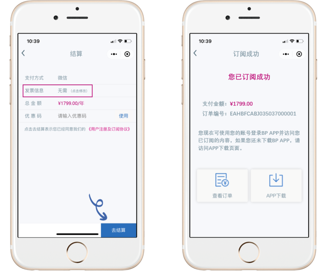 ChinaAPP-get receipt
