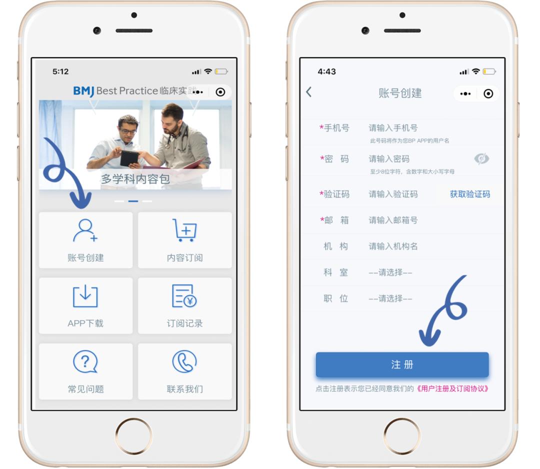 ChinaAPP-create account